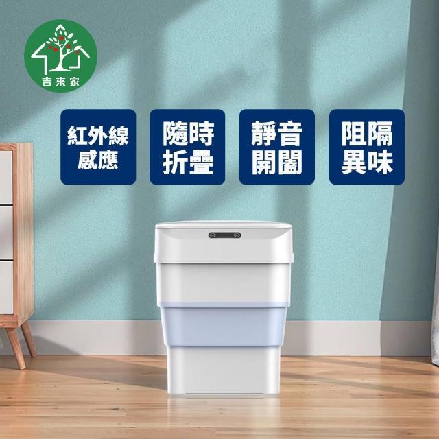 【吉來家】可折疊式免觸碰防疫掀蓋垃圾桶17.5L