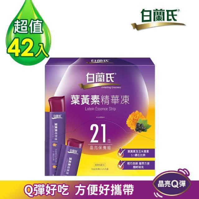 【白蘭氏】葉黃素精華凍15g*42入
