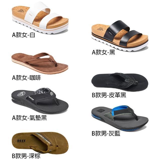 【REEF】拖鞋 夾腳拖 女鞋 男鞋 多款任選