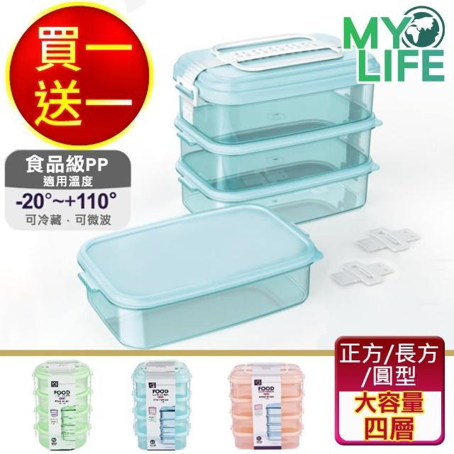 【MY LIFE 漫遊生活】買一送一 疊加四層便當保鮮盒-三款可選(圓形/正方形/長方形)
