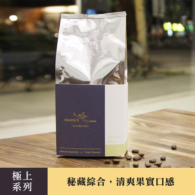 【哈亞極品咖啡】極上系列-秘藏綜合咖啡豆(200g)
