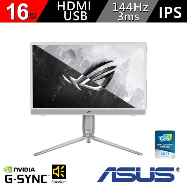 【ASUS 華碩】ROG Strix XG16AHP-W IPS可攜式144Hz電競螢幕