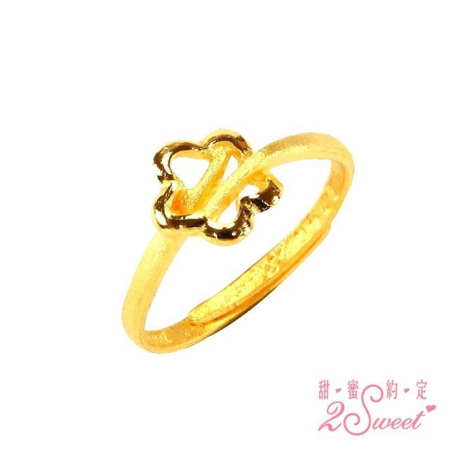 【2sweet 甜蜜約定】甜蜜約定時尚純金戒指尾戒-約重0.39錢(純金尾戒 情人送禮 時尚金飾)