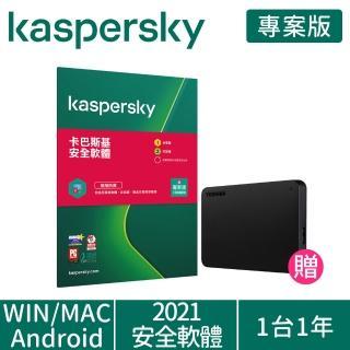 【超值1TB行動硬碟組】Kaspersky 卡巴斯基 安全軟體2021 1台裝置/1年授權
