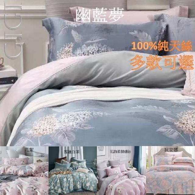 【GiGi居家寢飾生活館】100%純天絲TENCEL雙人七件式兩用被床罩組(雙人5x6.2尺)