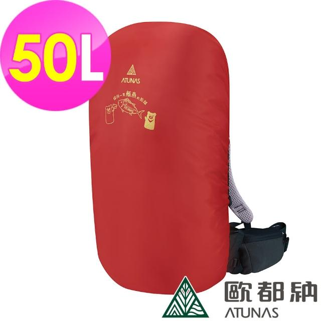 【ATUNAS 歐都納】趣味防疫圖案防水背包套50L(A6AC2102N紅/防雨罩/防塵/多功能/登山/戶外旅行)