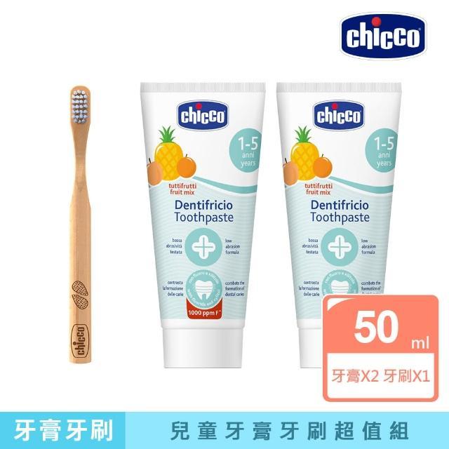 【Chicco】兒童木醣醇含氟牙膏50mlx2+兒童環保竹牙刷(鳳梨水果)