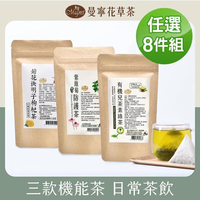 【曼寧】熱銷機能茶組 2-6g*10-15包*8組(菊花決明子枸杞/紫錐菊防護茶)