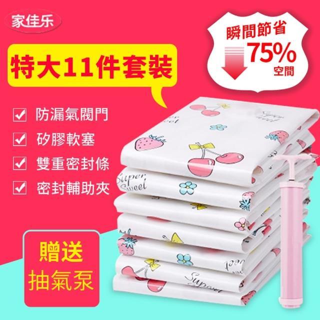 【家佳樂】2套組-11件套頂級真空壓縮收納袋(瞬間節省75%空間)
