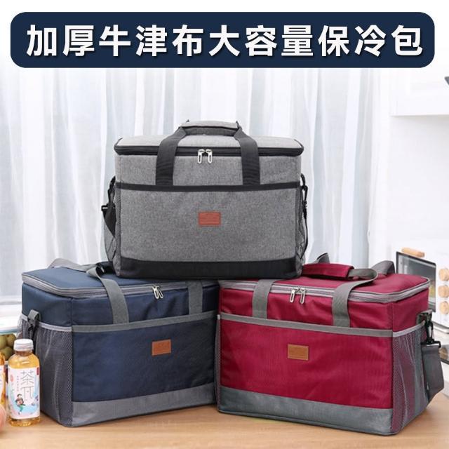 加厚牛津布大容量保冷包(保冷袋 保溫包 野餐包 33L)