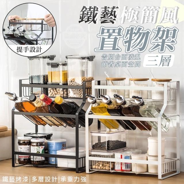 【你會買】鐵藝極簡三層收納置物架(醬料架 廚房收納 調味架 收納架)