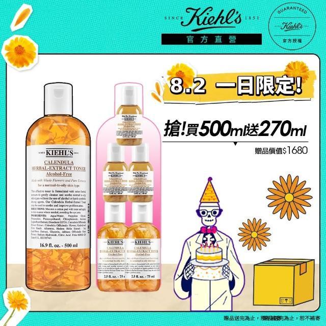 【Kiehl's 契爾氏】金盞花植物精華化妝水500ml 大瓶裝(買1送2)