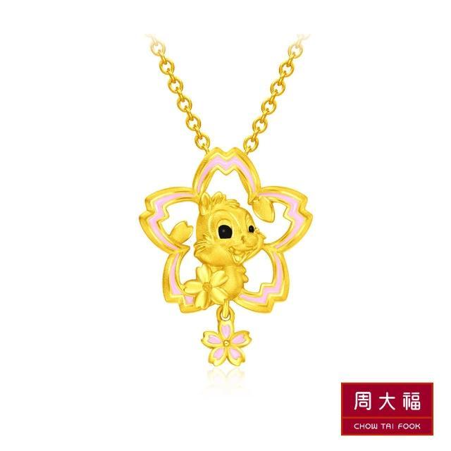 【周大福】迪士尼經典系列 櫻花造型蒂蒂黃金吊墜(不含鍊)