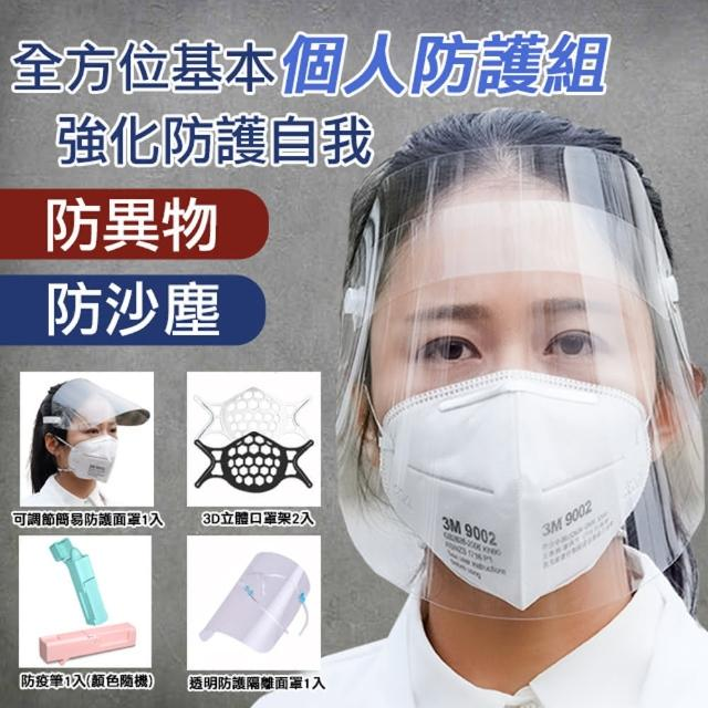 【K.W.】防疫防護基本防疫組(防疫筆/面罩/3D立體口罩架)