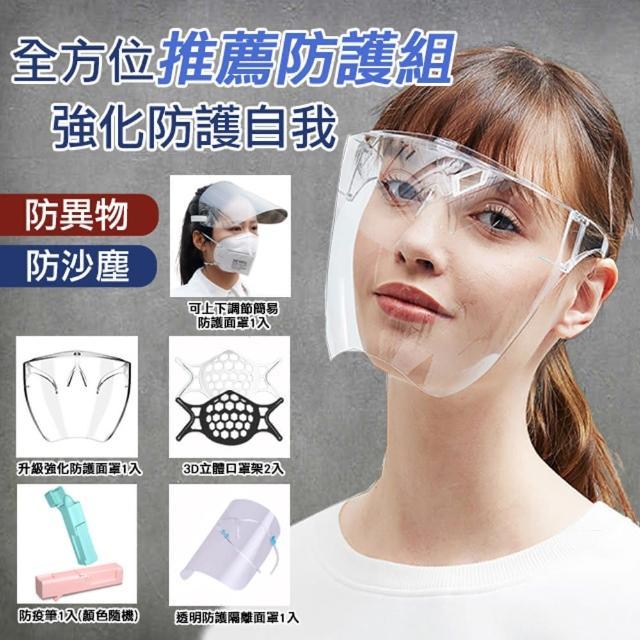 【K.W.】防疫防護好評推薦防疫組(防疫筆/面罩/3D立體口罩架)