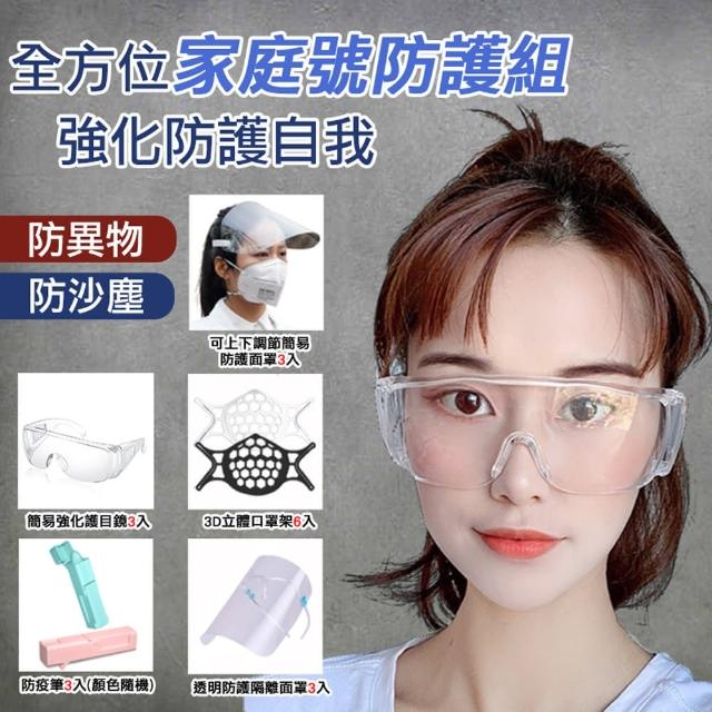 【K.W.】防疫防護家庭號防護組(防疫筆/面罩/3D立體口罩架/護目鏡)