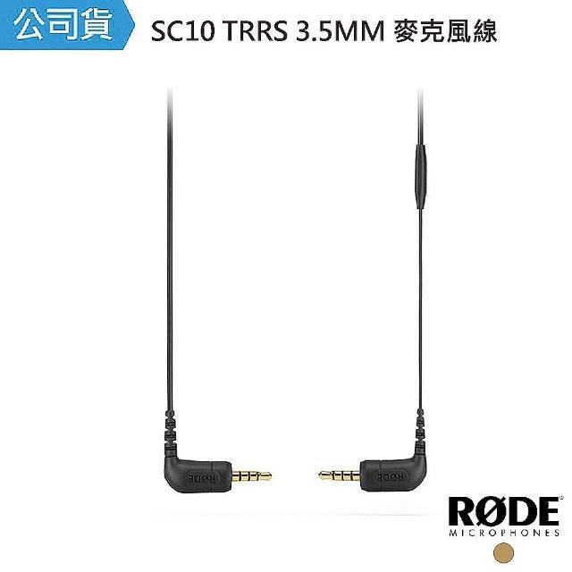 【RODE】SC10 TRRS 3.5MM 麥克風線(原廠公司貨)