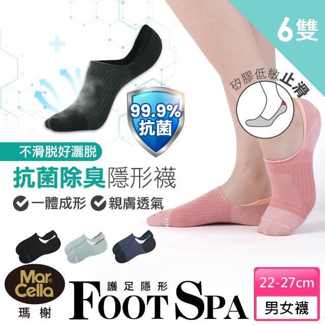 【MarCella 瑪榭】MIT-足弓防護抗菌隱形除臭襪-6雙組(襪/機能襪/運動襪/防溜)
