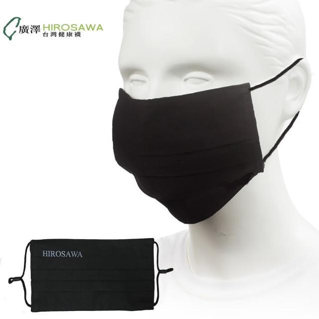 【HIROSAWA】510成人加大除菌純棉口罩1包2入(三摺可展開)