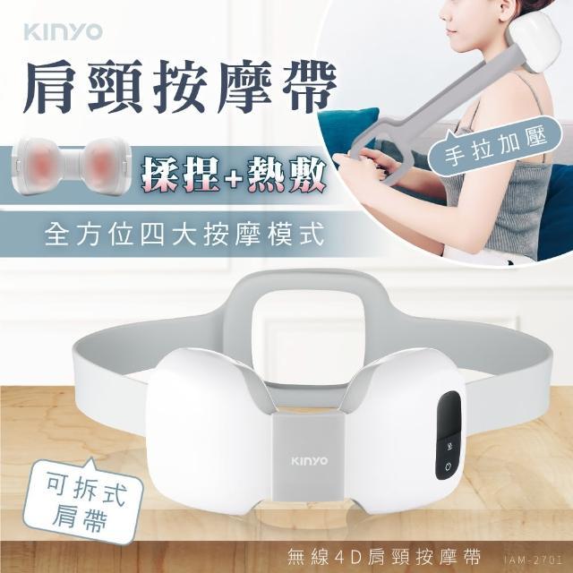 【KINYO】無線4D肩頸按摩帶(IAM-2701)