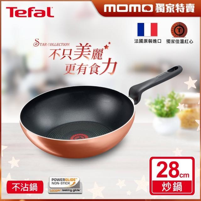 【Tefal 特福】法國製星鑽系列28CM不沾鍋炒鍋(玫瑰金/時尚紅)