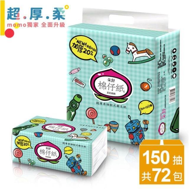【朵舒】棉仔紙超厚柔抽取式花紋衛生紙150抽X72包/箱