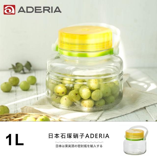 【ADERIA】日本進口醃漬玻璃罐1L(黃)