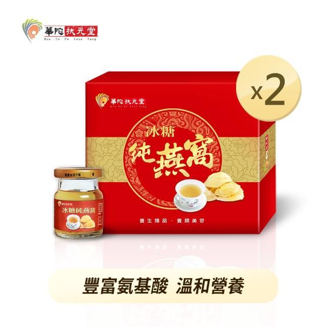 【華陀扶元堂】冰糖純燕窩2盒(6瓶/盒)