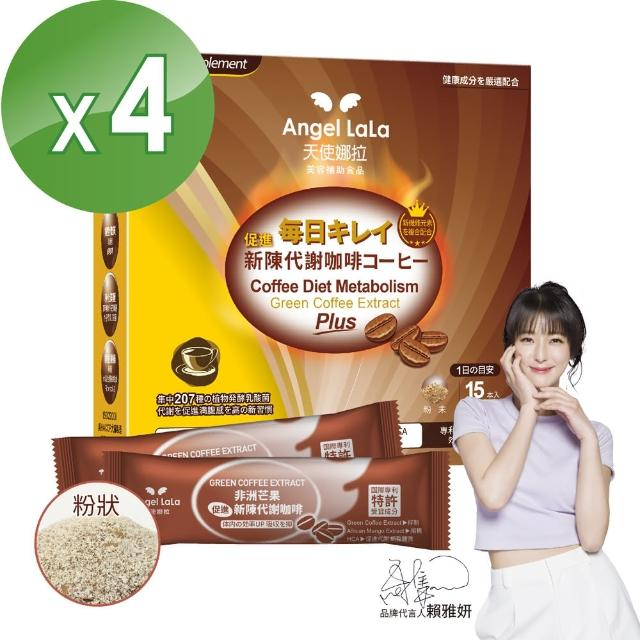 【Angel LaLa 天使娜拉】非洲芒果新陳代謝咖啡(15包/盒x4盒)