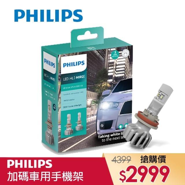 【Philips 飛利浦】Ultinon Pro5000 LED H4銳鑽光頭燈兩入裝公司貨
