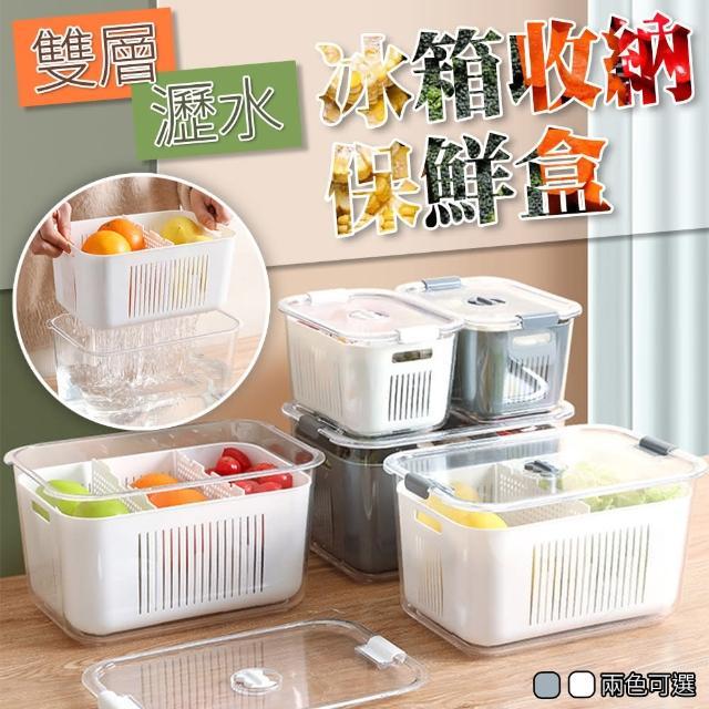 雙層瀝水冰箱收納保鮮盒(大號x1 小號x1)