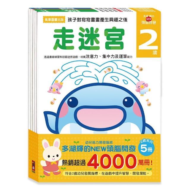 【風車圖書】2歲-多湖輝的NEW頭腦開發(一套五冊)