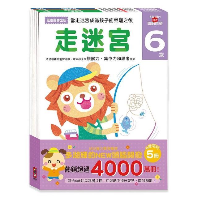 【風車圖書】6歲-多湖輝的NEW頭腦開發(一套五冊)