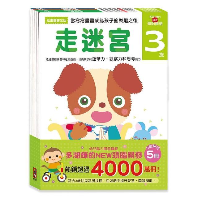 【風車圖書】3歲-多湖輝的NEW頭腦開發(一套五冊)
