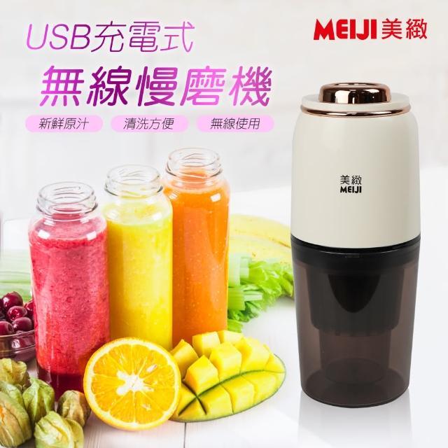 【MEIJI 美緻】充電式無線蔬果慢磨機(CHF-T3200)