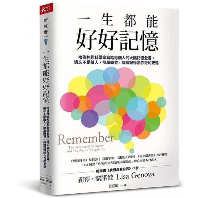 一生都能好好記憶:哈佛神經科學家寫給每個人的大腦記憶全書,遺忘不是敵人,簡單練習,訓練記憶陪你走的更