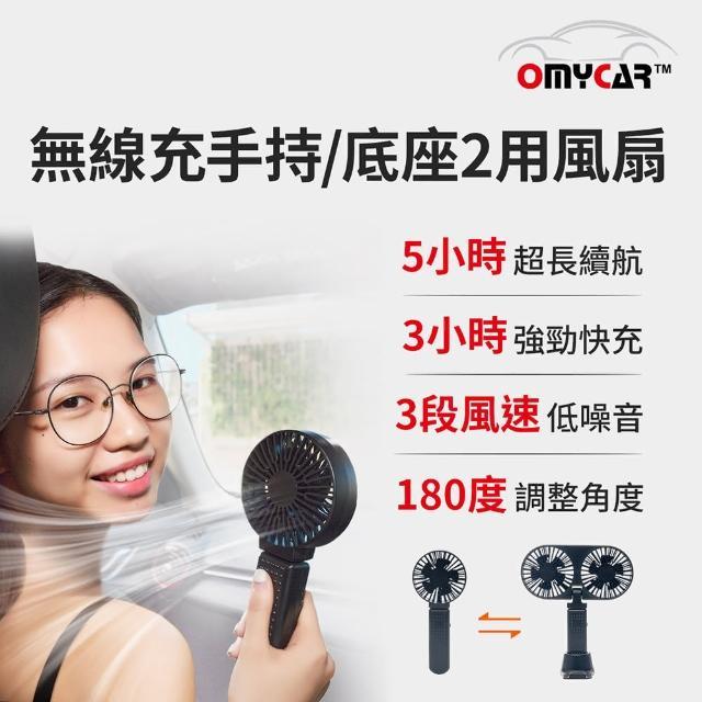 【OMyCar】無線充手持/底座2用風扇-快(手持風扇 USB風扇 迷你風扇 手拿風扇 隨身風扇 小電扇 行動風扇)