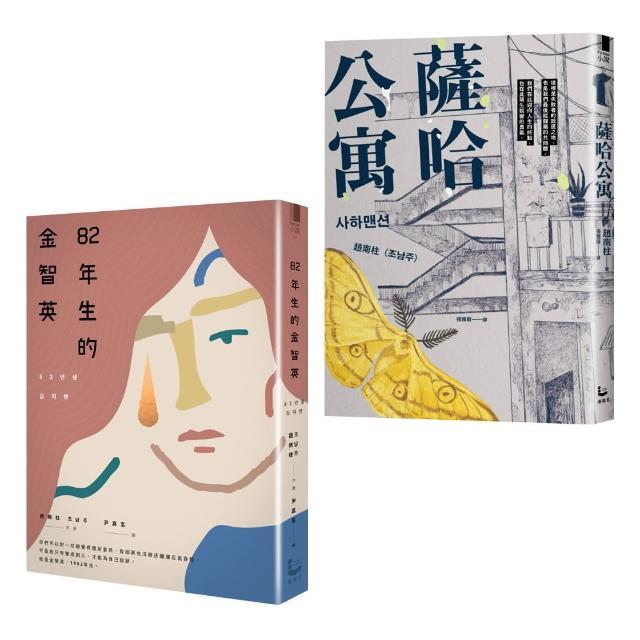 【趙南柱 女性勇敢發聲套書】(二冊): 《82年生的金智英》、《薩哈公寓》