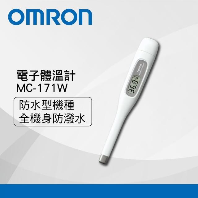 【OMRON 歐姆龍】防水電子體溫計MC-171W(防水機種)