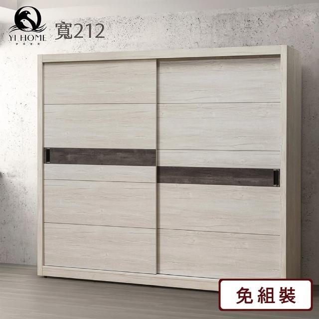 【伊本家居】尼古拉 拉門收納置物衣櫃 寬212(可客製化)