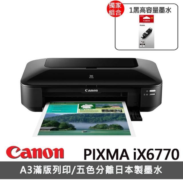 【獨家】贈高容量1黑墨水PGI-750XL-BK【Canon】PIXMA iX6770 A3+噴墨相片印表機