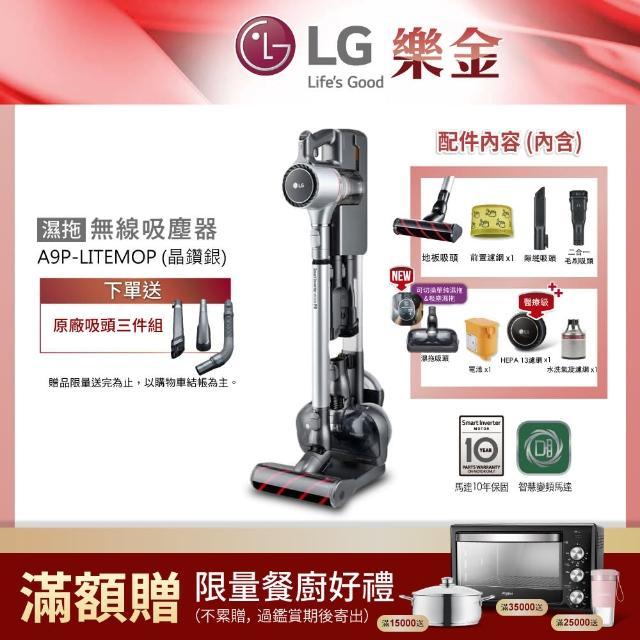 【LG樂金】A9+濕拖無線吸塵器A9P-LITEMOP(晶鑽銀)
