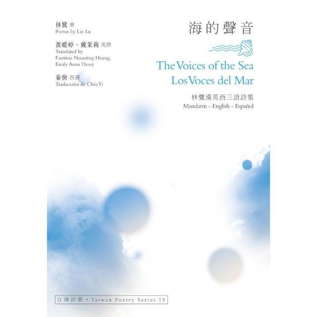 海的聲音 The Voices of the Sea.Los Voces del Mar――林鷺漢英西三語詩集