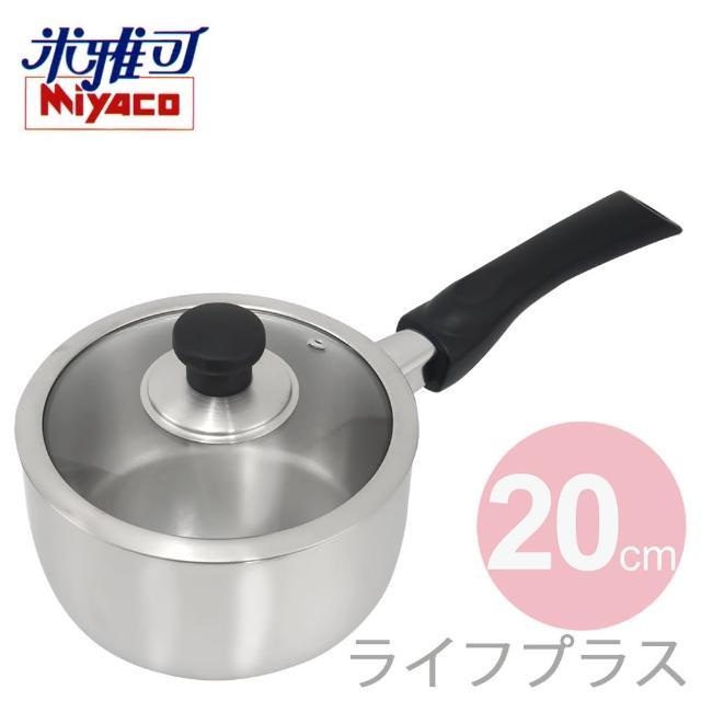 【米雅可】316不鏽鋼品味七層複合金片手鍋-20cm-1入