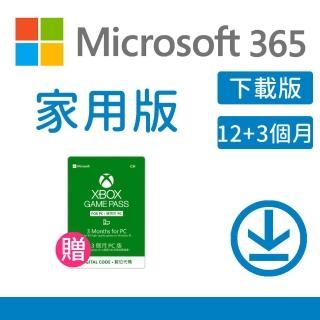 【Xbox Game Pass 3個月】微軟 Microsoft 365家用版 15個月中文下載版(購買後無法退換貨)