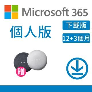 【Google智慧音箱組】微軟 Microsoft 365個人版 15個月中文下載版(購買後無法退換貨)
