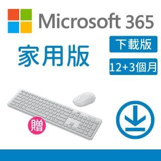【精巧藍牙鍵鼠組】微軟 Microsoft 365家用版 15個月中文下載版(購買後無法退換貨)