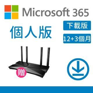 【wifi 6無線分享器組】微軟 Microsoft 365個人版 15個月中文下載版(購買後無法退換貨)