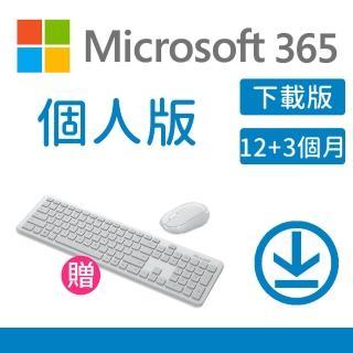【精巧藍牙鍵鼠組】微軟 Microsoft 365個人版 15個月中文下載版(購買後無法退換貨)