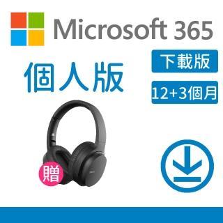 【藍牙無線耳罩式耳機】微軟 Microsoft 365個人版 15個月中文下載版(購買後無法退換貨)